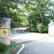*【当館入口】自然と一体となったくつろぎ空間をお楽しみ下さい。