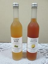 広沢農園産カリン酒・梅酒