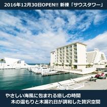 2016年12月30日オープン!新客室棟「サウスタワー」外観
