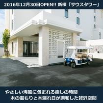 新客室棟「サウスタワー」エントランス ※サウスタワー宿泊者のみ入館いただけます。
