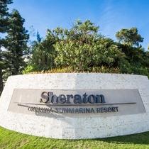 ホテル入口は「シェラトン沖縄」の看板が目印(国道58号線沿い)