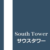 ホテル客室「サウスタワー」