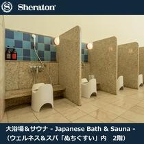 新設「大浴場&サウナ(男湯)」※有料