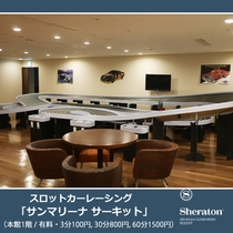 本館1階:サンマリーナ サーキット(有料)