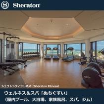 新設「シェラトン フィットネス」 24時間利用可能/宿泊者無料
