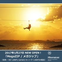 「MegaZIP」夕日を眺めながらのジップラインも最高☆(有料)