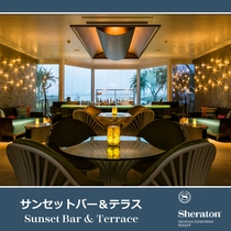 新施設「サンセットバー&テラス」(本館1階)