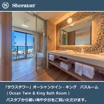 新客室棟「サウスタワー」オーシャンツイン・オーシャンキングのバスルーム(ビューバス)