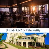 グリルレストラン「The Grill」