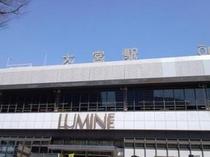 東北・山形・秋田・上越・長野新幹線が全て停まるJR大宮駅