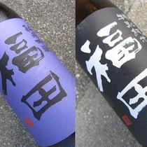 地元の美酒「福田」飲み比べ