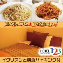 ◇◇1泊2食コラボ◇◇