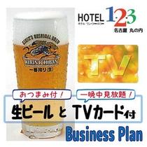 ビジネス1