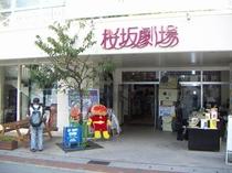 桜坂劇場 <映画やライブ会場>
