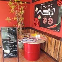 当館併設の韓国料理店『サランバン』でごゆっくりお召し上がりください♪