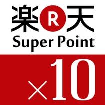 ■楽天スーパーポイント10倍