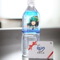 ■QUOカード付プラン