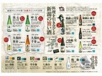 日本酒メニュー♪♪