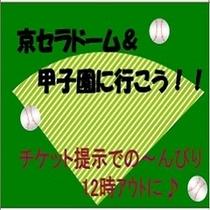 京セラドーム&甲子園