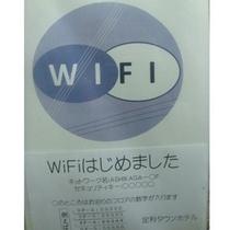 全客室Wi-Fi完備!