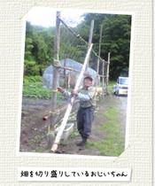 漁師であり、畑の主でもあるおじいちゃん