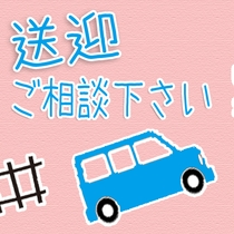 *六日町駅より当館まで送迎あり お車約7分(要事前連絡・最終は17時まで)
