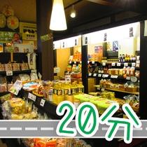 *【魚沼の里】八海醸造がプロデュース!日本酒や絶品バウムの購入、雪室見学や社食まで幅広く楽しめます