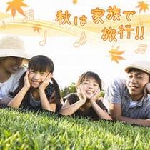 【秋のファミリープラン】