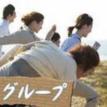 【グループ】