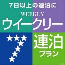 【ウィークリープラン】