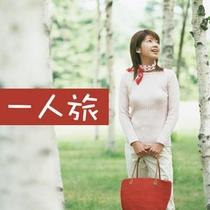 【女性一人旅】