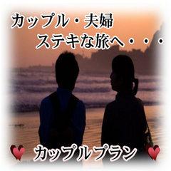 【Sweet】◆Love×2^0^カップル限定プラン◆【Memorry】お一人3225円