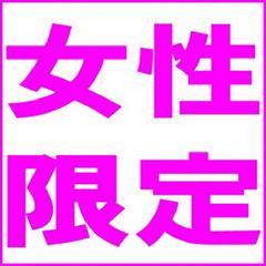 New【春得】◇女子会レディースプラン◇【アメニティープレゼント】