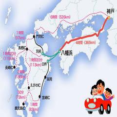 New ◇ 【 宇和島運輸フェリー】(大分⇔愛媛)タイアッププラン◇