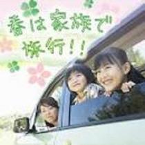 【春は家族で旅行】