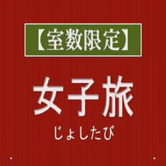 New【冬得】◇女子会レディースプラン◇【アメニティープレゼント】