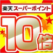 【楽天ポイント10倍】