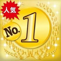 人気No 1