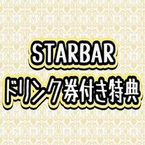 箱根の満天の星天然プラネタリュームSTAR BAR