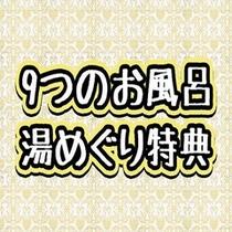 大平台3施設の9つあるお風呂がご利用いただけますので、箱根で唯一湯めぐり三昧を