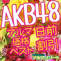 AKB48プラン
