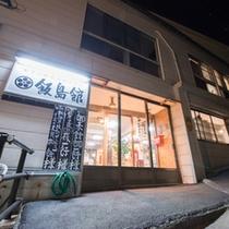"""*草津温泉のシンボル""""湯畑""""まで徒歩3分の好立地!3つの貸切風呂と心温まる家庭料理で癒しのひと時を。"""