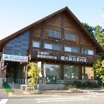 裏磐梯観光協会