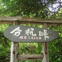 *【分杭峠看板】当館より車で約13分。分杭峠にいちばん近い宿です!