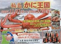 輪島かに王国(2007)