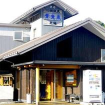 ■ぴーすふる青竜泉■