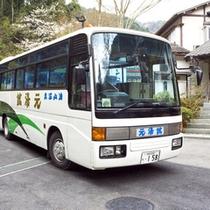 *送迎バス