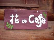 花のカフェの看板・デッキでお茶でもどうぞ!