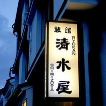 *看板/夜の街に明かりが灯ります。