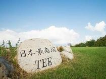 ゴルフ:日本最南端TEE